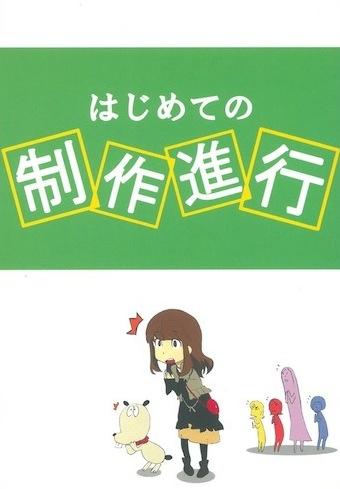 同人誌『はじめての制作進行』の書影。2011年12月31日発行。