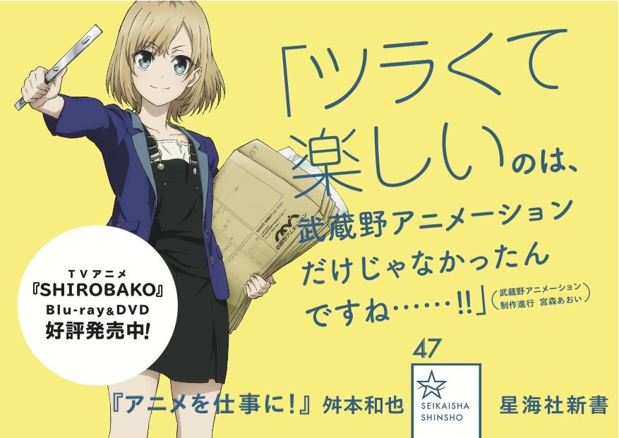 『SHIROBAKO』と『アニメを仕事に!』がコラボした、書店用ポップ。