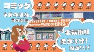 アニメオリジナルのマスコットキャラクター、うまなみちゃん。