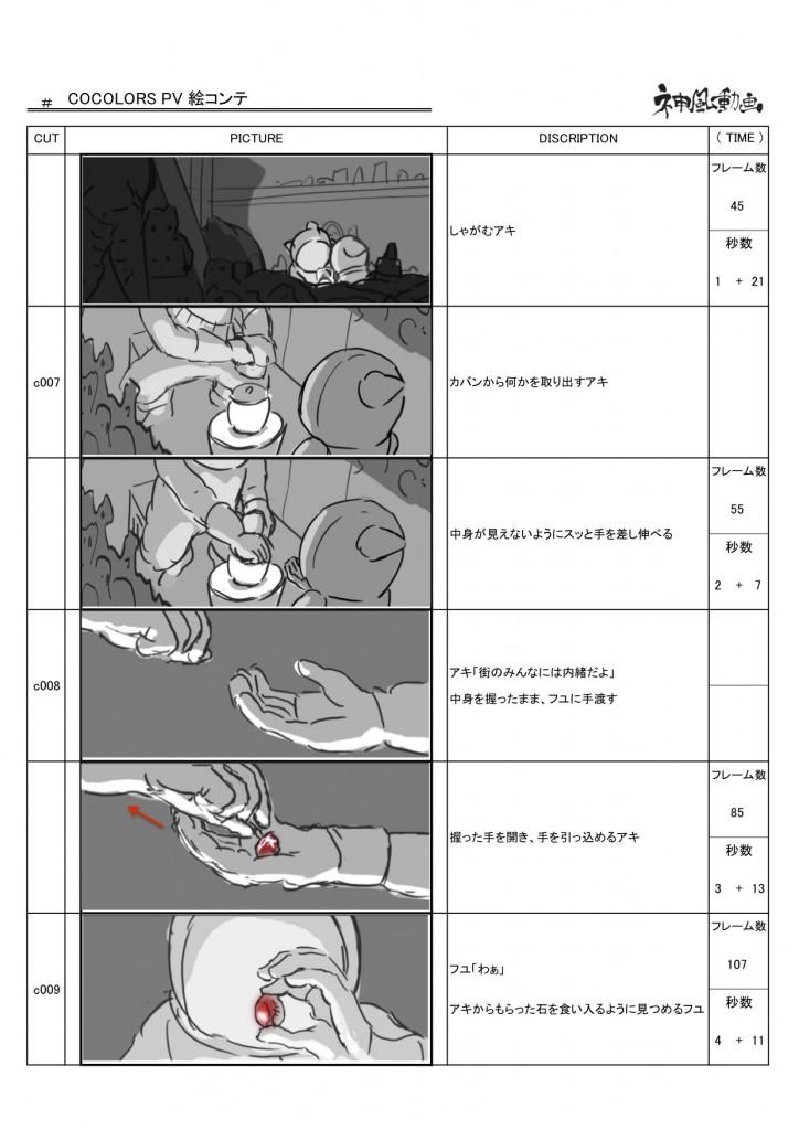 37-yokoshima02-bamen01